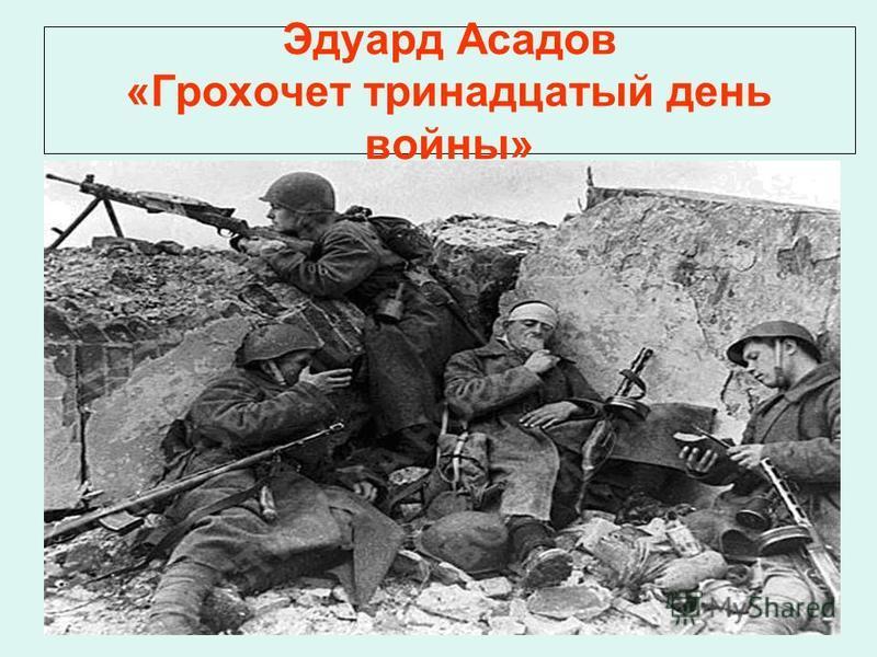Эдуард Асадов «Грохочет тринадцатый день войны»