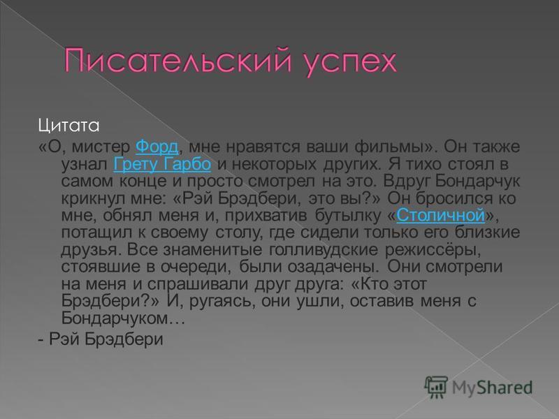 Рэй Брэдвери был автором и ведущим цикла телепередач из 65 мини-фильмов по мотивам его рассказов. Цикл назывался «Театр Рэя Брэдвери» и выходил с 1985 по 1992 год [5].19851992 год [5] Писатель рассказывал о своей встрече с советским режиссёром Сергее