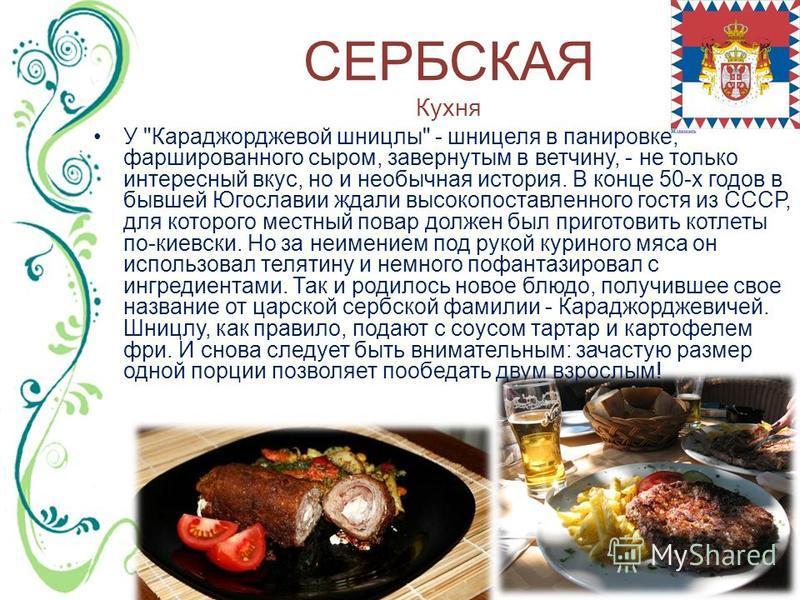 СЕРБСКАЯ Кухня У