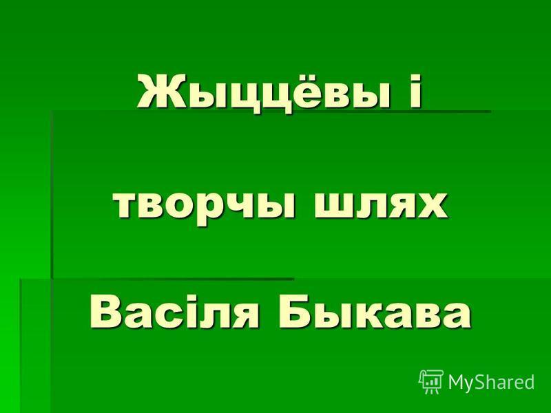 Жыццёвы і творчы шлях Васіля Быкава