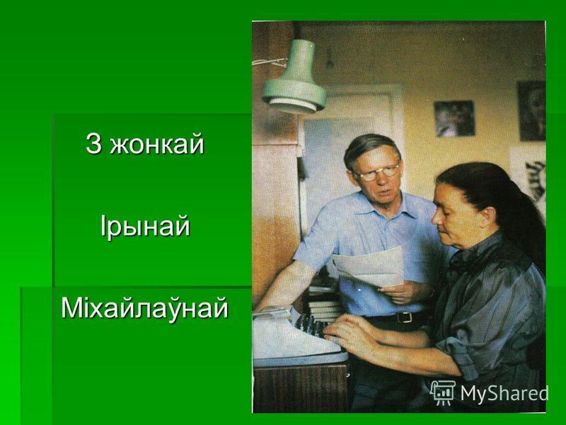 З жонкай ІрынайМіхайлаўнай