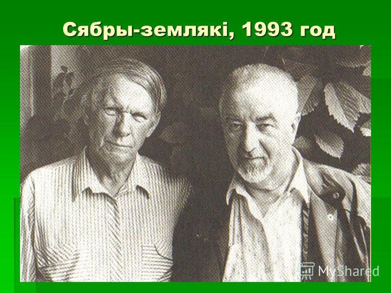 Сябры-землякі, 1993 год