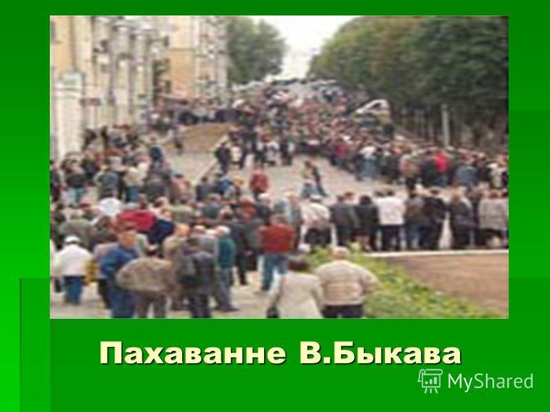 Пахаванне В.Быкава