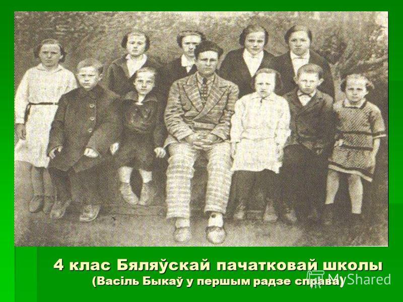 4 клас Бяляўскай пачатковай школы (Васіль Быкаў у першым радзе справа)