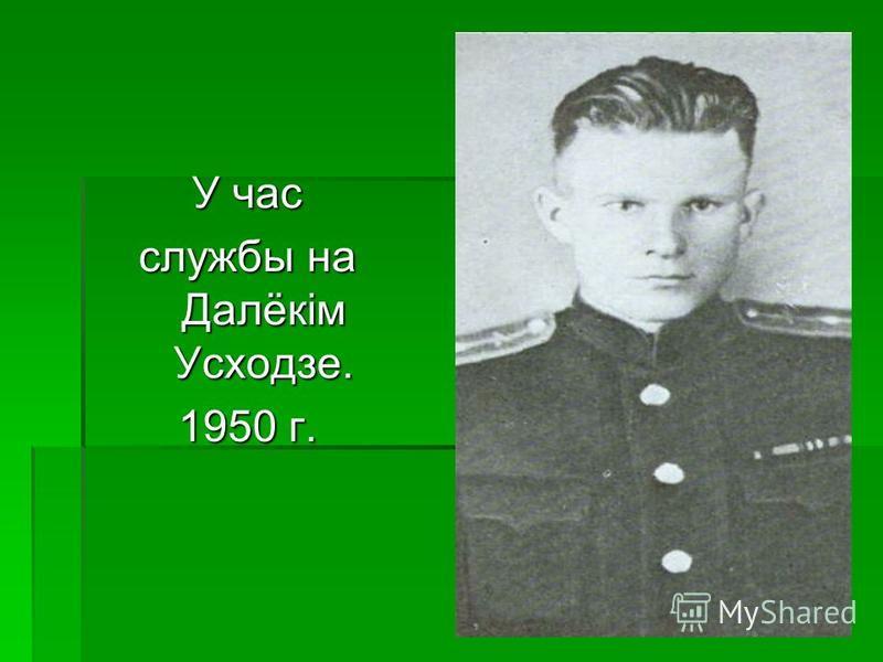 У час службы на Далёкім Усходзе. 1950 г.