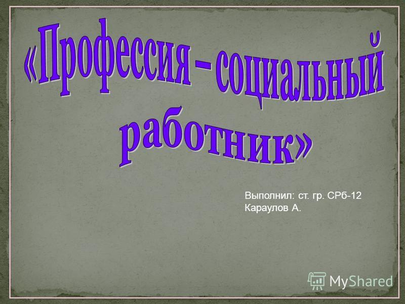 Выполнил: ст. гр. СРб-12 Караулов А.
