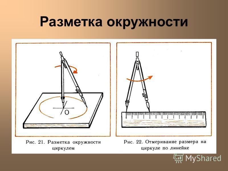 7 Разметка окружности