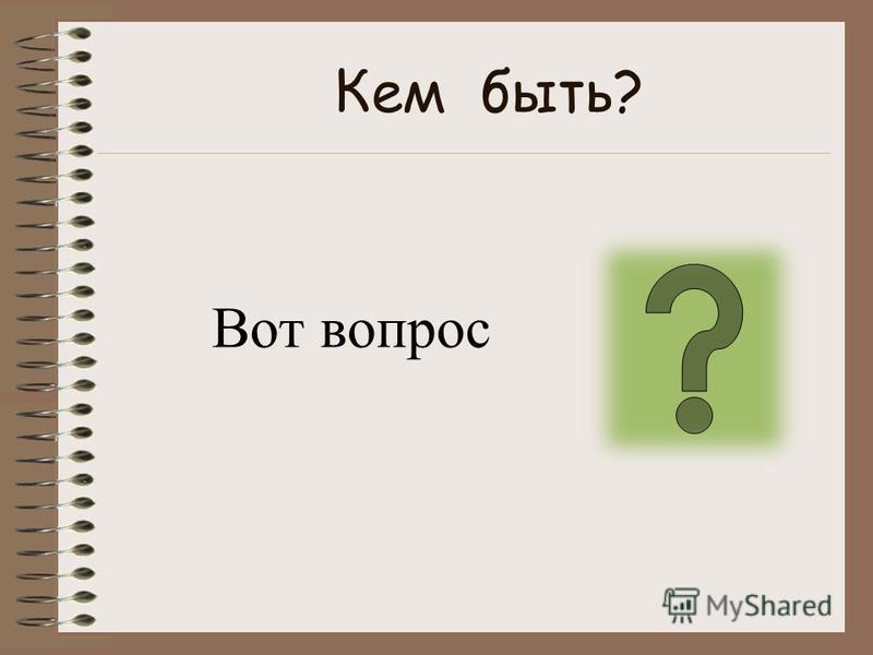 Кем быть? Вот вопрос