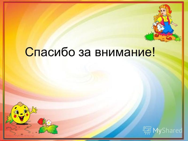 http://mykids.ucoz.ru/ Спасибо за внимание!