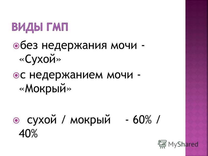 без недержания мочи - «Сухой» с недержанием мочи - «Мокрый» сухой / мокрый - 60% / 40%