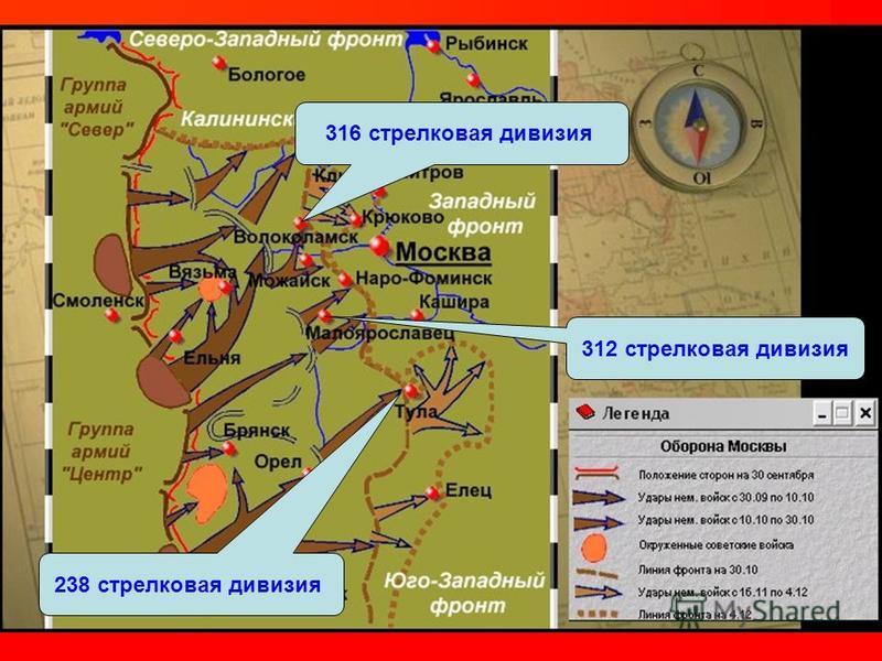 316 стрелковая дивизия 312 стрелковая дивизия 238 стрелковая дивизия