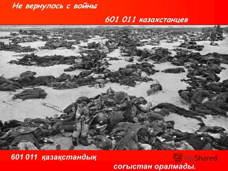 Не вернулось с войны 601 011 казахстанцев 601 011 қазақстендық соғыстан орал моды.