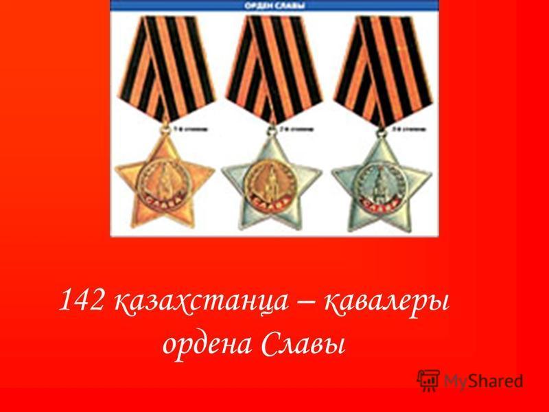 142 казахстанца – кавалеры ордена Славы