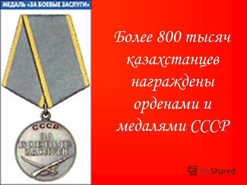 Более 800 тысяч казахстанцев награждены орденами и медалями СССР