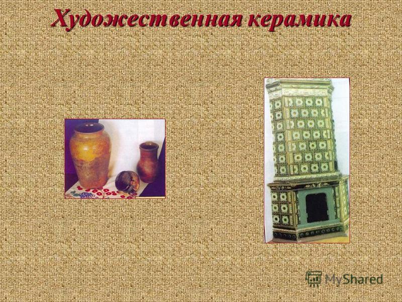 Декоративно – прикладное искусство Воронежского края