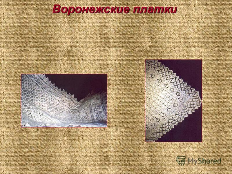 Воронежские шали