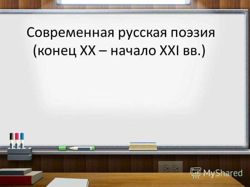 Современная русская поэзия (конец XX – начало XXI вв.)