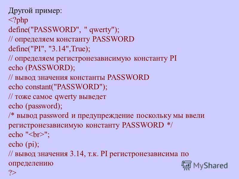 Другой пример: <?php define(