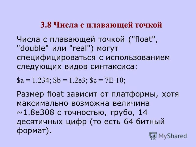 3.8 Числа с плавающей точкой Числа с плавающей точкой (