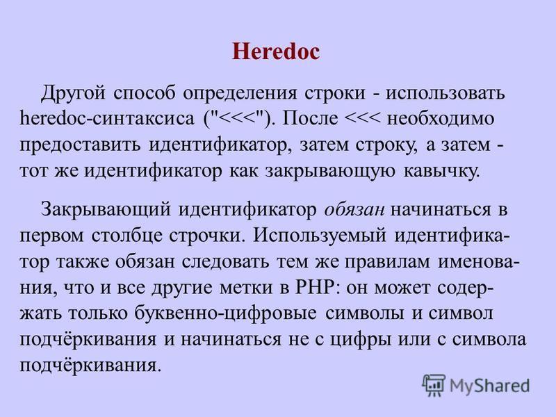 Heredoc Другой способ определения строки - использовать heredoc-синтаксиса (