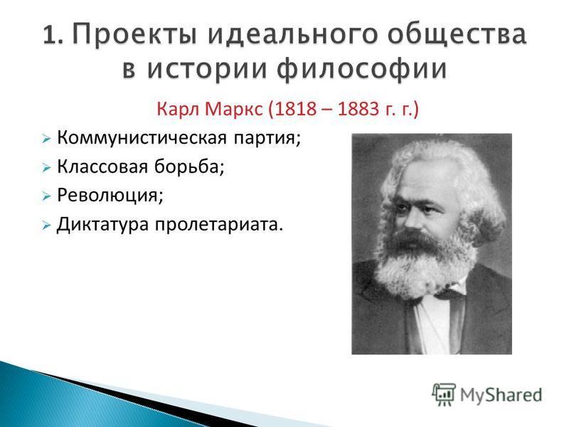 Карл Маркс (1818 – 1883 г. г.) Коммунистическая партия; Классовая борьба; Революция; Диктатура пролетариата.