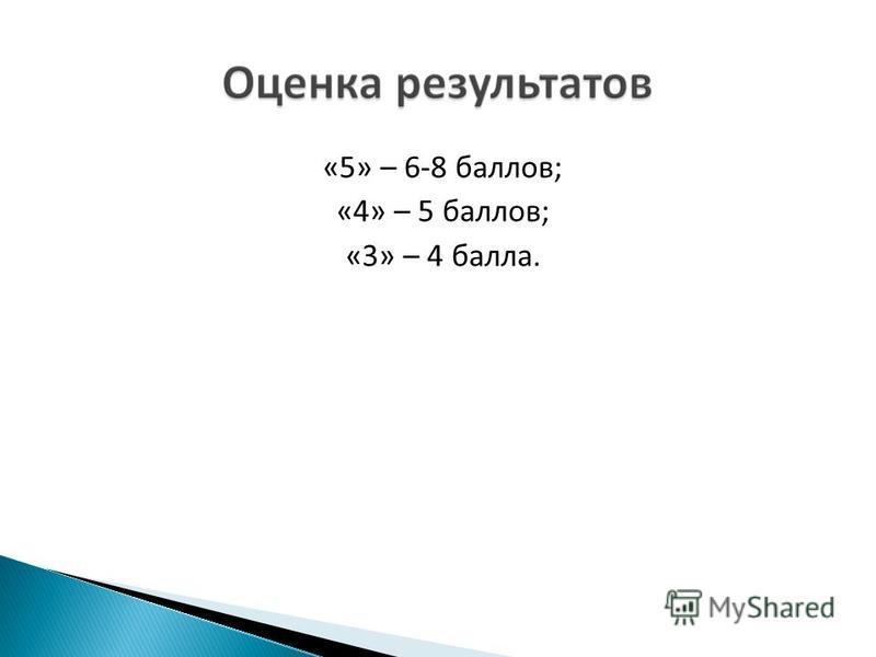 «5» – 6-8 баллов; «4» – 5 баллов; «3» – 4 балла.