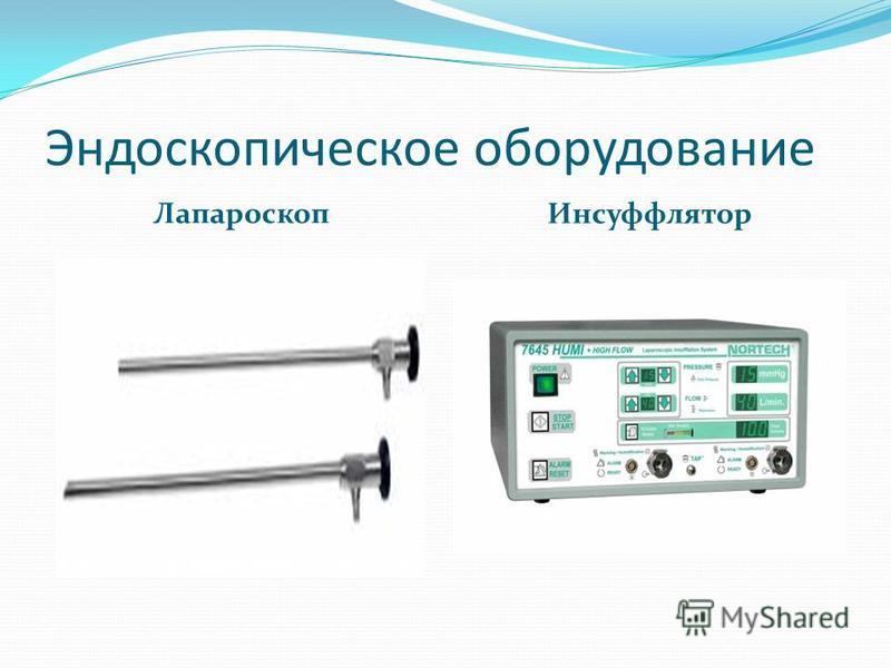 Эндоскопическое оборудование Лапароскоп Инсуффлятор
