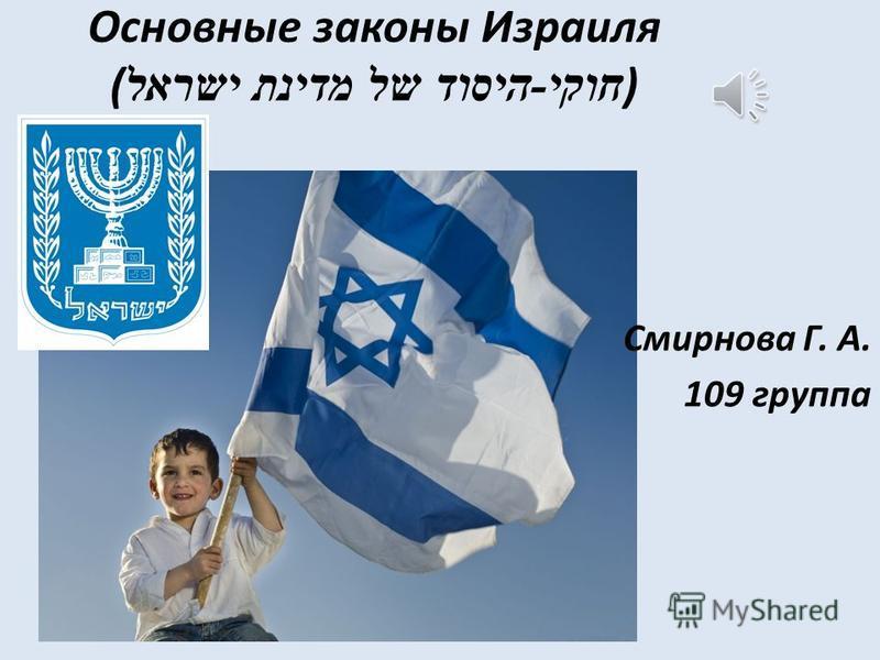 Основные законы Израиля ( חוקי - היסוד של מדינת ישראל ) Смирнова Г. А. 109 группа
