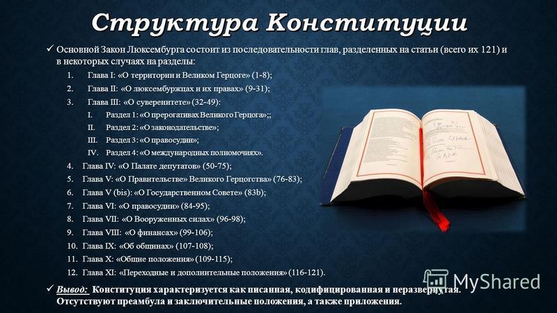 Основной Закон Люксембурга состоит из последовательности глав, разделенных на статьи (всего их 121) и в некоторых случаях на разделы: Основной Закон Люксембурга состоит из последовательности глав, разделенных на статьи (всего их 121) и в некоторых сл