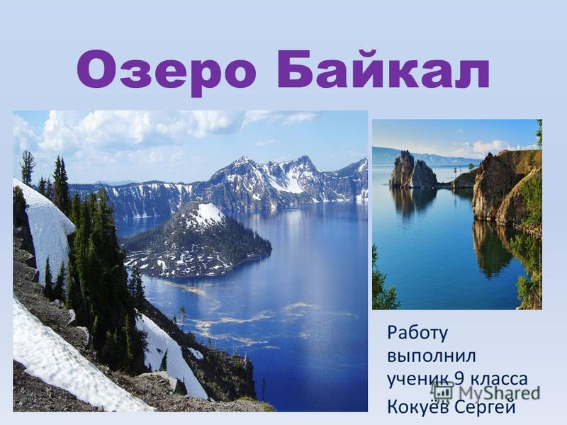 Озеро Байкал Работу выполнил ученик 9 класса Кокуёв Сергей