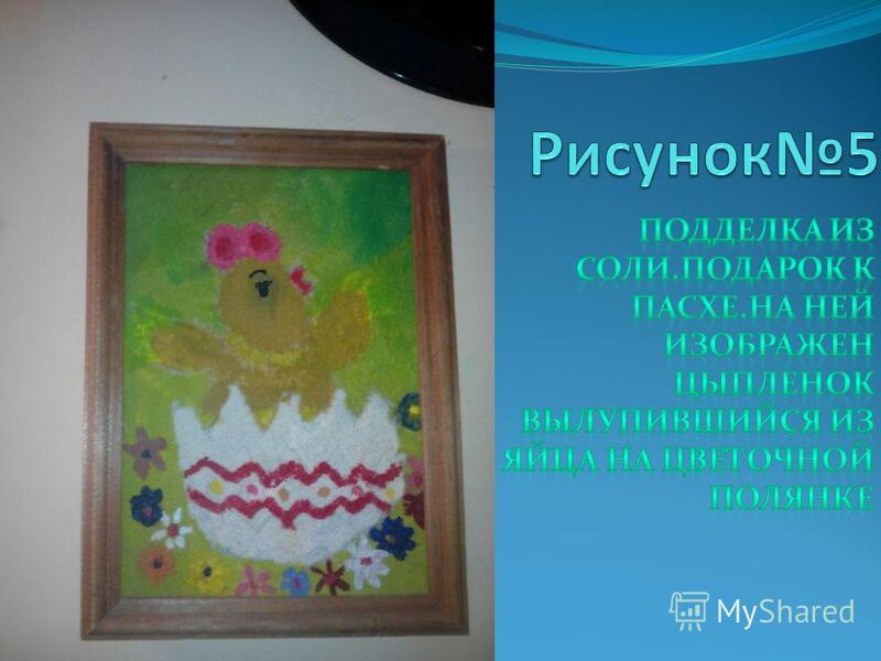 Это рисунок сделан на стекле.Медведь в плаще и с цветком в руках.