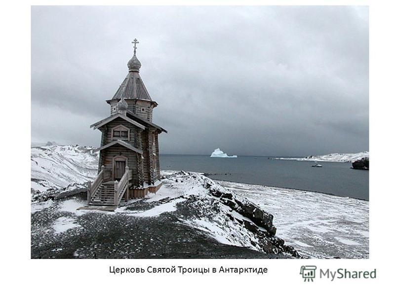 Церковь Святой Троицы в Антарктиде