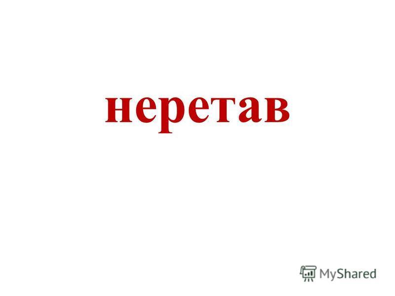 неретва