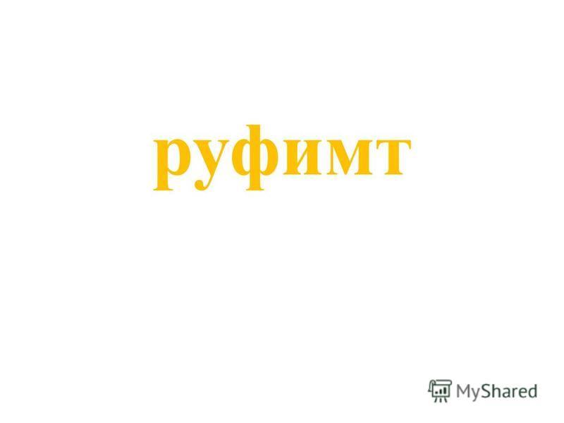 руфимт