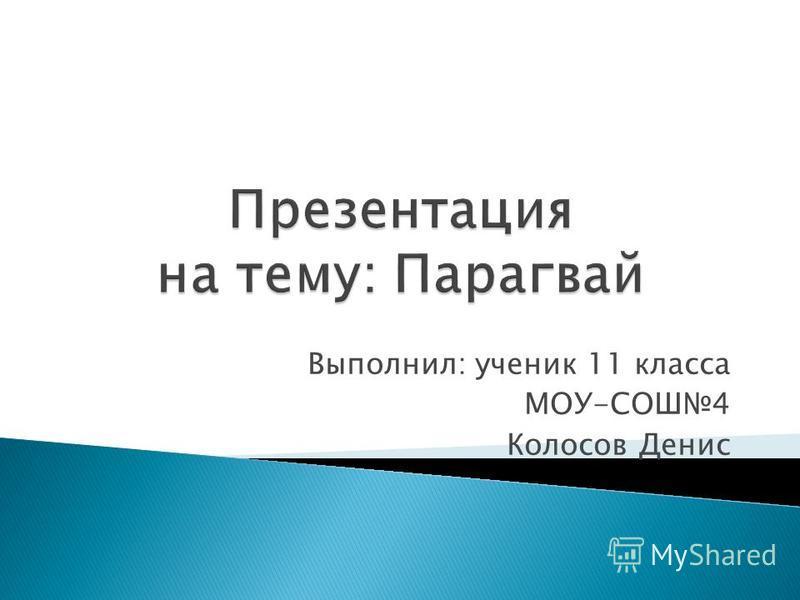 Выполнил: ученик 11 класса МОУ-СОШ4 Колосов Денис