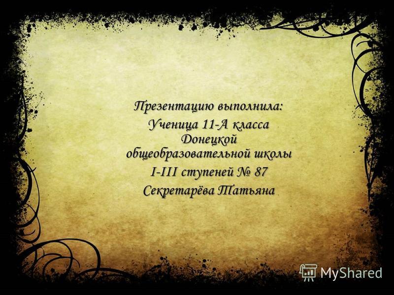День освобождения Донбасса от немецко-фашистских захватчиков – 8 сентября 1943 года.