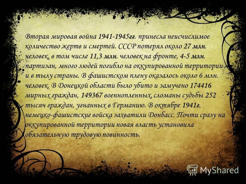 Презентация на тему: «Нацистские лагеря на территории Донбасса»