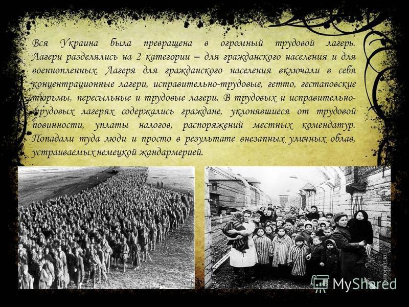 1941-1945 гг 27 млн 11,3 млн 4-5 млн 174416 149367 252 1941 г. Вторая мировая война 1941-1945 гг. принесла неисчислимое количество жертв и смертей. СССР потерял около 27 млн. человек, в том числе 11,3 млн. человек на фронте, 4-5 млн. партизан, много
