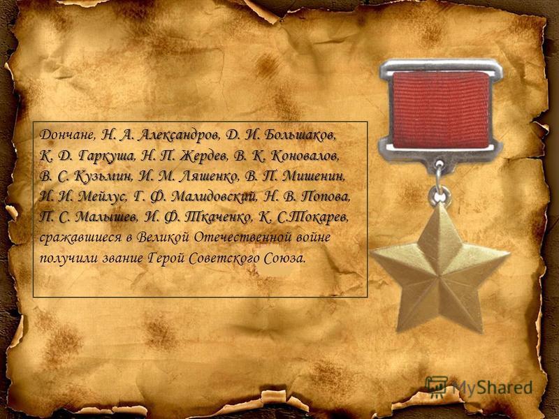 8 сентября 22 сентября 1943 г В результате операции был полностью освобождён Донецкий бассейн. В связи с отступлением на Левобережной Украине, немецкая армия была вынуждена оставить Кубань, эвакуировав 17-ю армию в Крым, где она находилась, не приним