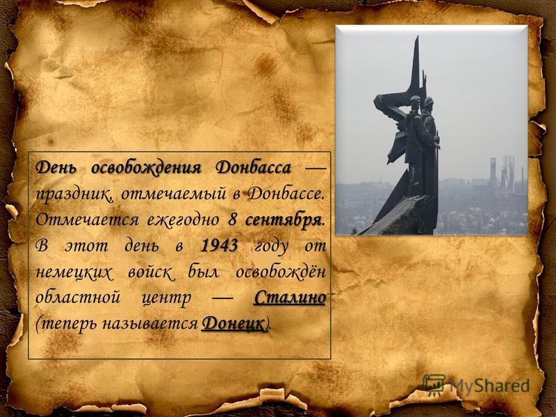 Презентация на тему Презентация на тему: «Освобождение Донбасса от немецко-фашистских захватчиков»