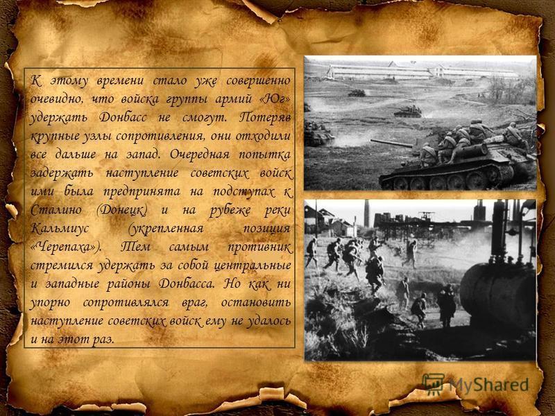 Немецко-фашистские войска в Донбассе оказались перед угрозой нового Сталинграда. Бывший командующий группой армий «Юг» Манштейн писал в своих воспоминаниях: «Мы любой ценой должны были избежать опасности, выражавшейся в том, что наши части в результа
