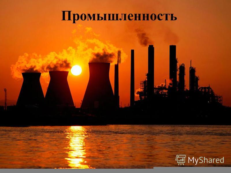Экология и промышленность доклад 6670