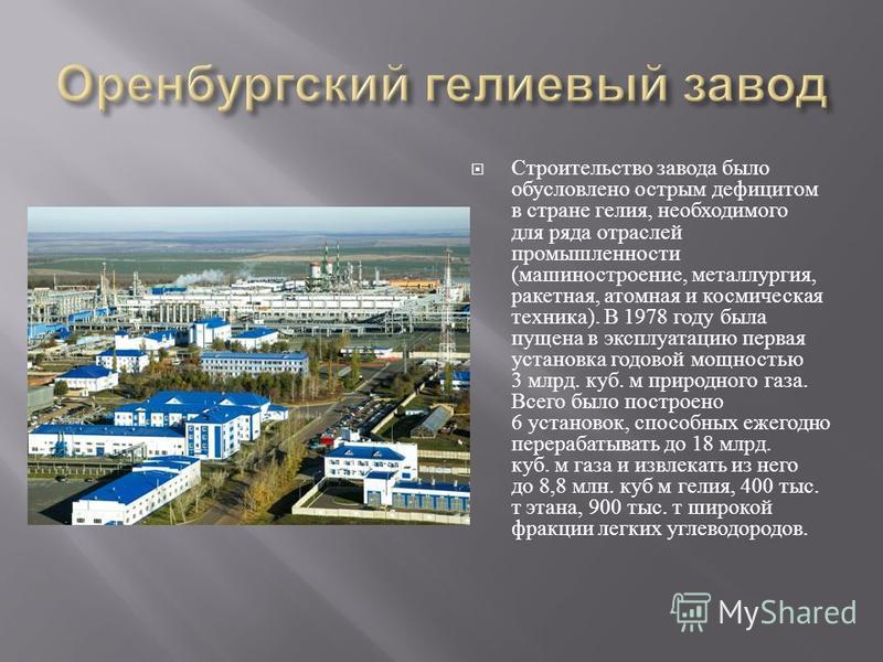 Строительство завода было обусловлено острым дефицитом в стране гелия, необходимого для ряда отраслей промышленности ( машиностроение, металлургия, ракетная, атомная и космическая техника ). В 1978 году была пущена в эксплуатацию первая установка год