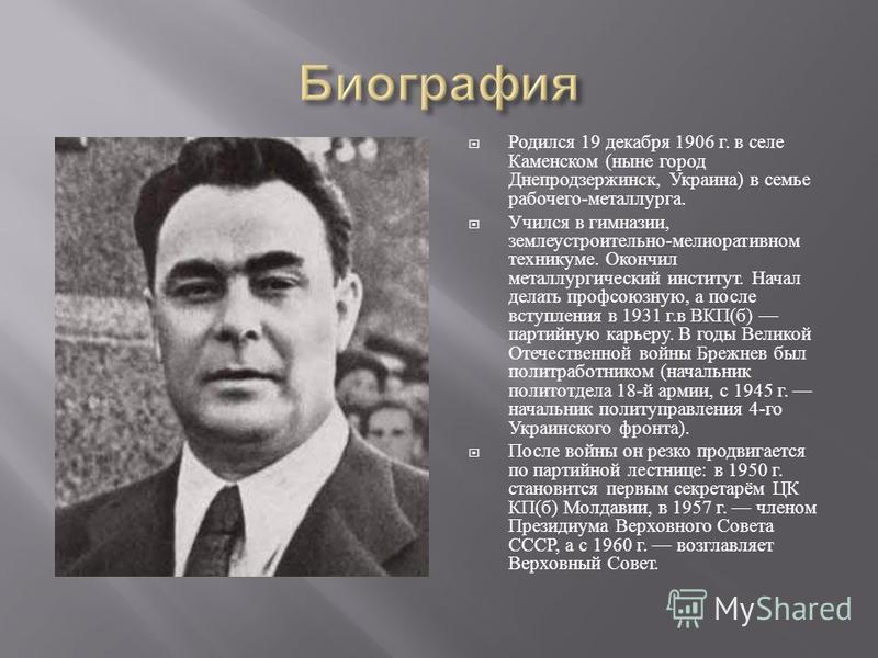 Родился 19 декабря 1906 г. в селе Каменском ( ныне город Днепродзержинск, Украина ) в семье рабочего - металлурга. Учился в гимназии, землеустроитель но - мелиоративном техникуме. Окончил металлургический институт. Начал делать профсоюзную, а после в