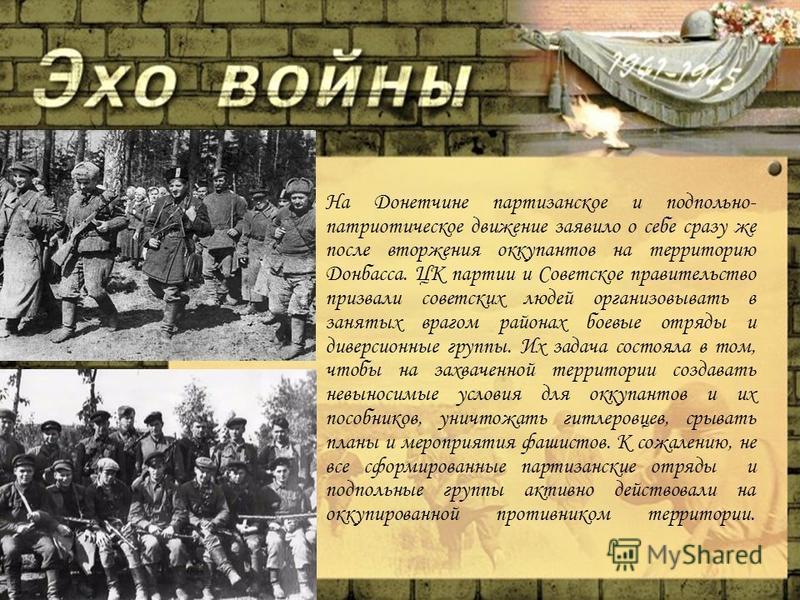 Первые удары войны приняли на себя пограничники и регулярные части Красной Армии. Партизанское и подпольно-патриотическое движение, как принято считать, играло вспомогательную роль по отношению к боевым действиям на фронте. Вместе с тем по своему хар