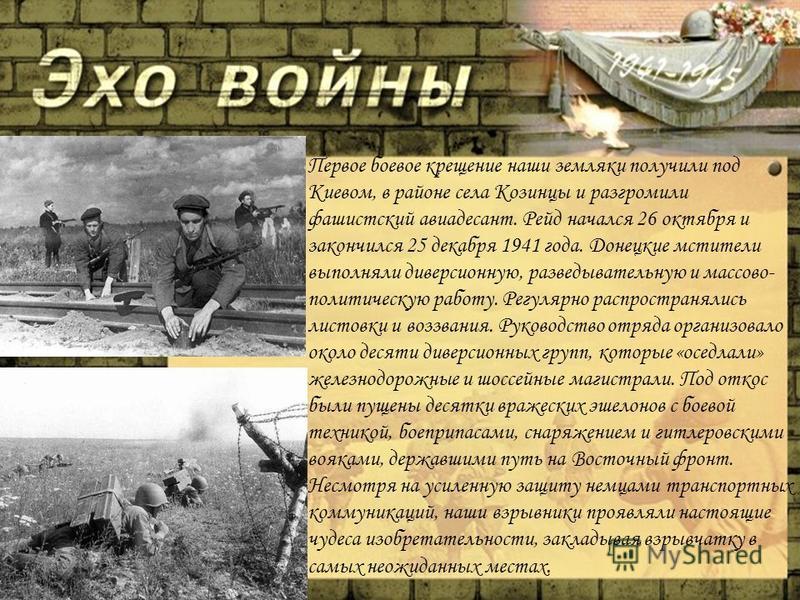 Утром 25 июля 1941 года будущие партизаны собрались в Сталино в большом зале Дома Советов. Они поклялись, что в предстоящих боях с фашистами не посрамят чести и славы Донбасса, будут сражаться с врагами до последней капли крови и не позволяет ему без