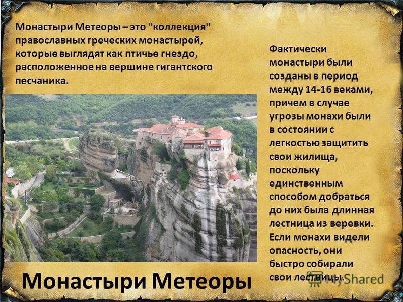Монастыри Метеоры Монастыри Метеоры – это