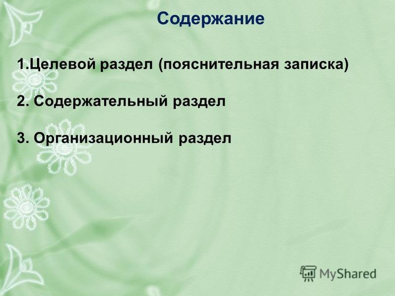 Содержание 1. Целевой раздел (пояснительная записка) 2. Содержательный раздел 3. Организационный раздел