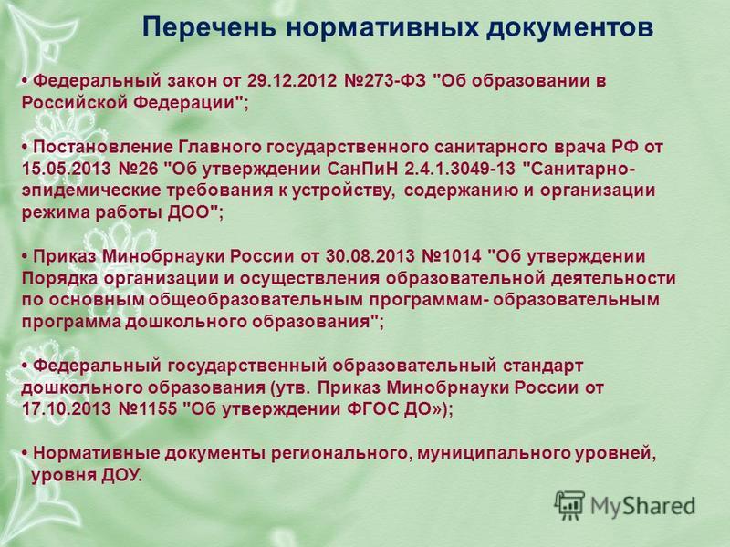 Перечень нормативных документов Федеральный закон от 29.12.2012 273-ФЗ