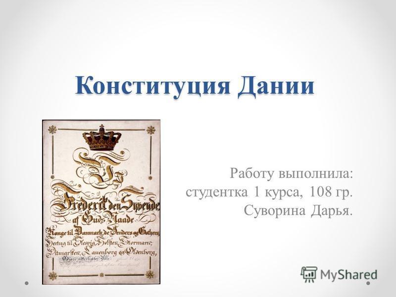 Конституция Дании Работу выполнила: студентка 1 курса, 108 гр. Суворина Дарья.